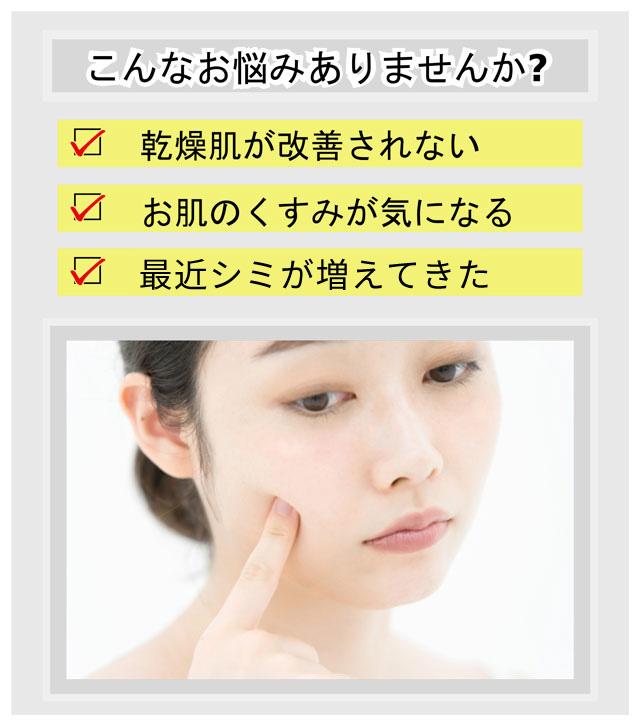 こんなお悩みありませんか?乾燥肌が改善されない お肌のくすみが気になる 乾燥肌が改善されない