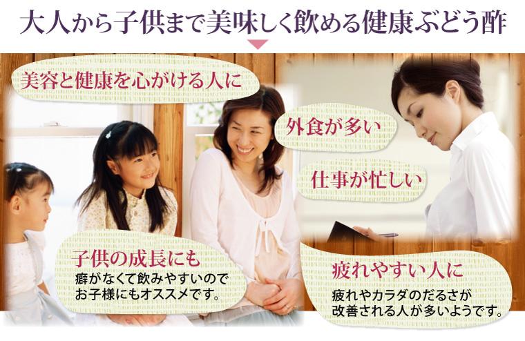 美容と健康を心がける人に、外食が多い、疲れやすい人に、仕事が忙しい、子供の成長にも