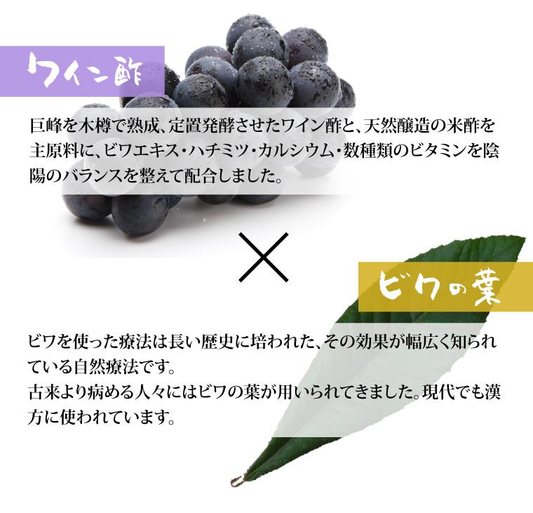 木樽で熟成、定置発酵させたワイン酢x歴史に培われた自然療法ビワの葉