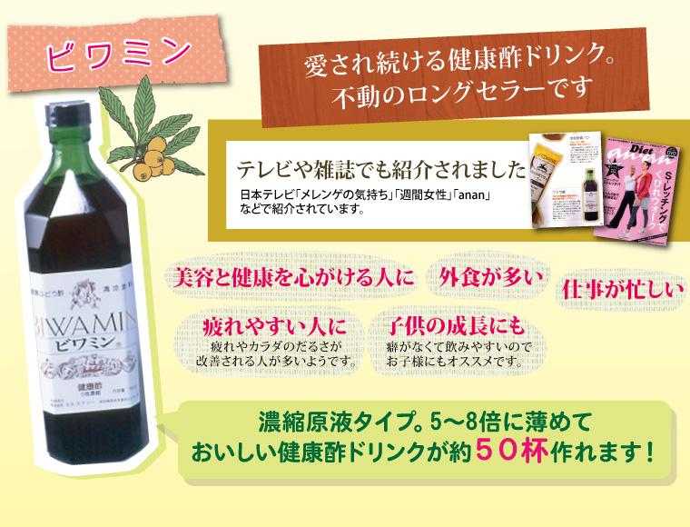 ぶどう酢+ビワエキスで元気な体を作ってくれる 100%天然醸造健康ぶどう酢ビワミン