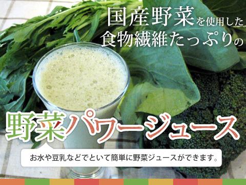 国産野菜を使用した食物繊維たっぷりの野菜パワージュース お水や豆乳などでといて簡単に野菜ジュースができます。